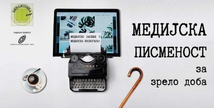 medijska pismenost